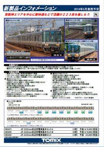 トミックス 223系2000番台