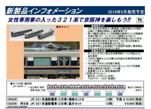 トミックス 321系