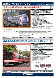 トミックス E3系山形新幹線、箱根登山2000形