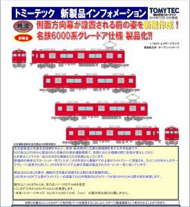鉄コレ 名鉄6000系グレードア