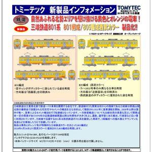 鉄コレ 三岐鉄道801系