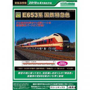 GM 50624 E653系1000番台 国鉄色