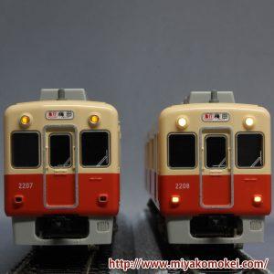 GM 阪神2000系 光り分け