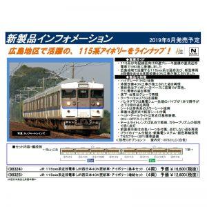 トミックス 98324 115系2000番台 JR西日本40N更新車・アイボリー