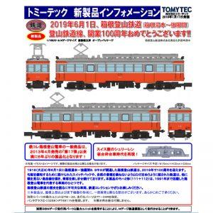 鉄コレ 箱根登山鉄道 モハ2形