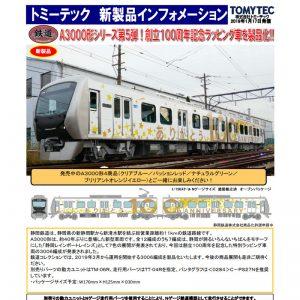 鉄コレ 静岡鉄道A3000形