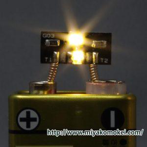 光り分けライト基板 G-07 電球色+電球色B