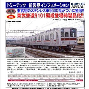 鉄コレ 東武9000系