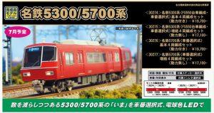 GM 名鉄5300系、5700系