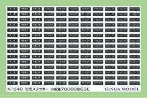銀河モデル N-540 行先ステッカー 小田急70000形GSE/側面用