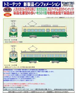 鉄コレ 阪堺電気軌道 モ501形、モ161形 金太郎塗装