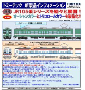 鉄コレ JR西日本 105系体質改善車