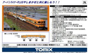 トミックス 近鉄30000系 ビスタEX