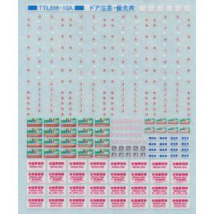 TTL856-10A改 ドア注意・優先席(関西)