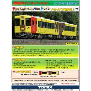 トミックス 98060 キハ100 POKEMON with YOUトレイン