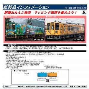 トミックス 98062 肥薩おれんじ鉄道 HSOR100形
