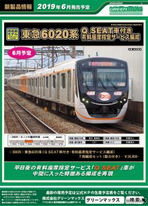 GM 30829 東急6020系 Q SEAT