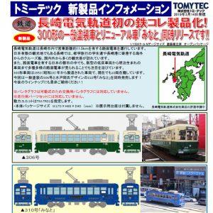 鉄コレ 長崎電気軌道300形