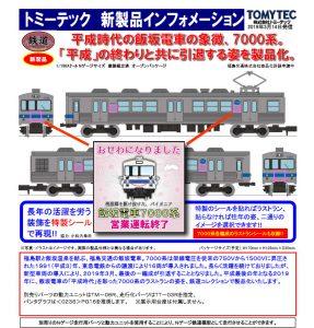 鉄コレ 福島交通さようなら7000系