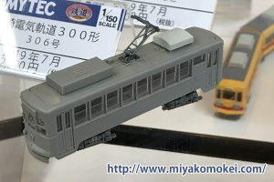 鉄コレ 長崎電気軌道300形 試作品