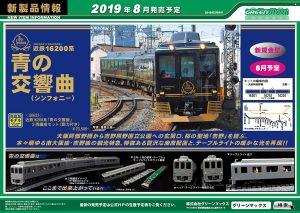 GM 近鉄16200系 青の交響曲