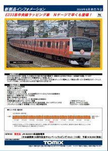 トミックス E233系 中央線130周年記念セット