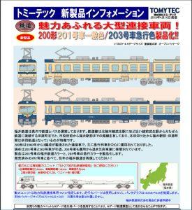 鉄コレ 福井鉄道200形