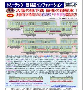 鉄コレ 大阪市交50系