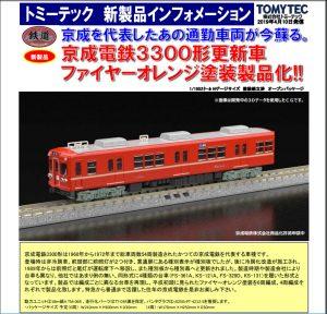 鉄コレ 京成3300形
