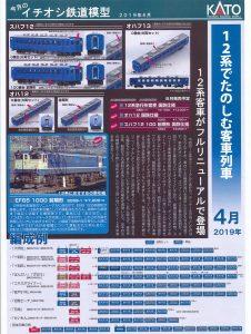 カトー 12系客車