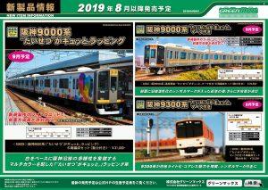 GM 阪神9300系・9000系