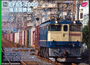 カトー EF65 2000復活国鉄色