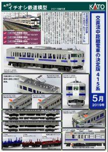 カトー 415系詳細