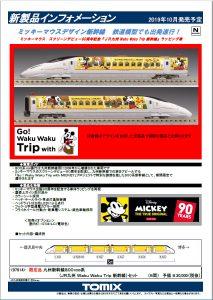 トミックス 九州新幹線800系1000番台 Go! WakuWakuTrip with MICKY