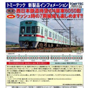 鉄コレ 西鉄6050形