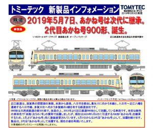 鉄コレ 近江鉄道 900形 あかね号