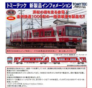 鉄コレ 遠州鉄道1000形