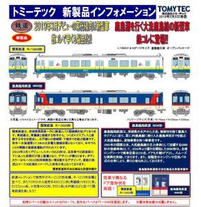 鉄コレ 関東鉄道キハ5020形、鹿島臨海鉄道8000形