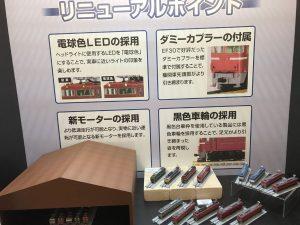 トミックス EF81 改良品