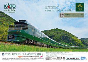 カトー 10-1570 87系「TWILIGHT EXPRESS瑞風」