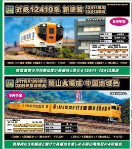 GM 近鉄12410系、115系1000番台