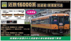 GM 近鉄16000系