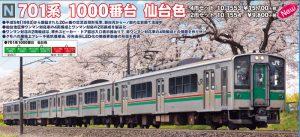 カトー 701系1000番台
