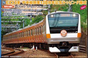 カトー E233系中央線ラッピング