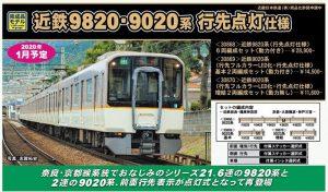 GM 近鉄9820系