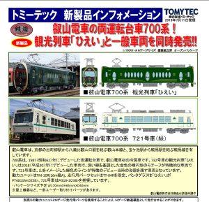 鉄コレ 叡電700系