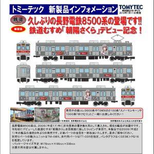 鉄コレ 長野電鉄8500系