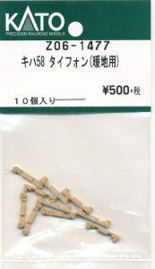 カトー Z06-1477 キハ58タイフォン(暖地用)
