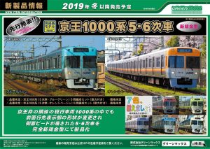 GM 京王1000系