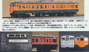 α-model 2128 113系 クハ111新製冷房車